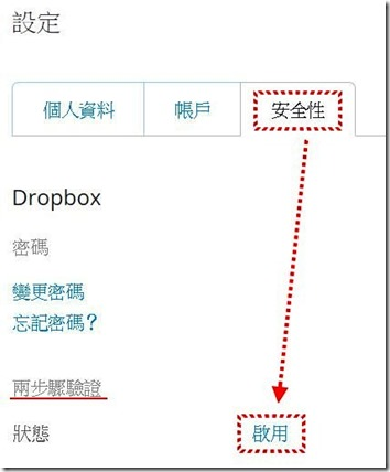 Dropbox帳密外流?! 不管真假,啟用兩步驟驗證強化帳號安全 kkplay3c-dropbox-4_thumb