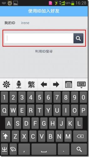 LINE 新增好友方式完整介紹,不怕洩漏電話給點頭之交 kkplay3c-0812-05_thumb