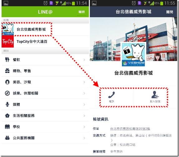 LINE@:拉近你和商家的距離,優惠訊息不漏勾! kkplay3c-line-2_thumb