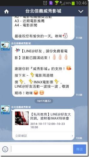 LINE@:拉近你和商家的距離,優惠訊息不漏勾! kkplay3c-line-5_thumb