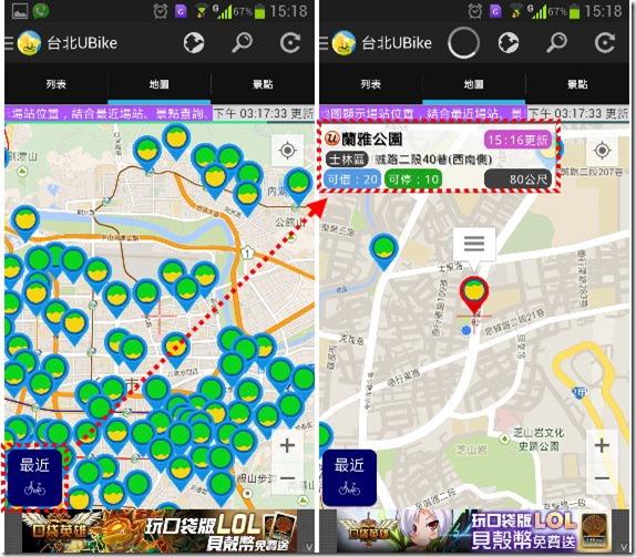 Ubike 場站資訊輕鬆查,週邊景點一把罩 (Android) kkplay3c-UBike-3_thumb