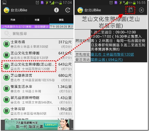 Ubike 場站資訊輕鬆查,週邊景點一把罩 (Android) kkplay3c-UBike-9_thumb
