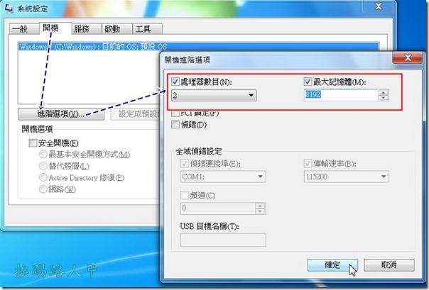 舊電腦的救星-SSD 固態硬碟與Windows7/8優化設定 ssd-18_thumb