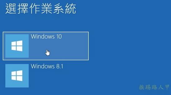 Windows 8/8.1使用VHD建立Windows 10的多重開機系統 w810-01