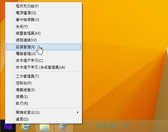 Windows 8/8.1使用VHD建立Windows 10的多重開機系統 w810-02