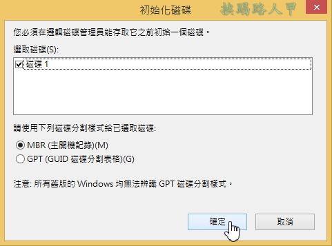Windows 8/8.1使用VHD建立Windows 10的多重開機系統 w810-06
