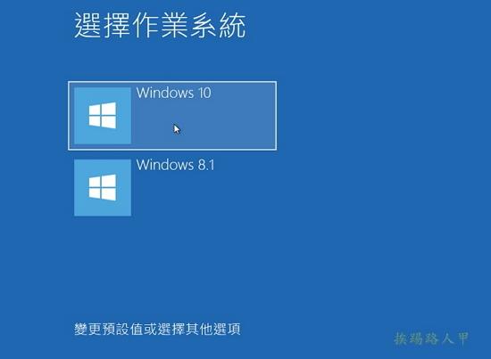 Windows 8/8.1使用VHD建立Windows 10的多重開機系統 w810-20