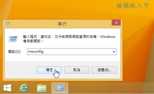 Windows 8/8.1使用VHD建立Windows 10的多重開機系統 w810-22