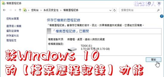 談Windows 10的檔案歷程記錄功能 w10b-01