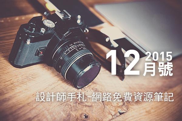 設計師手扎,免費線上工具與素材的整理筆記,第1512期 201512-Design-Notes
