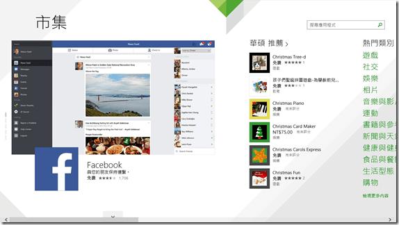 ASUS EeeBook X205TA 極致輕薄 超值小筆電最佳選擇 Win8002_thumb