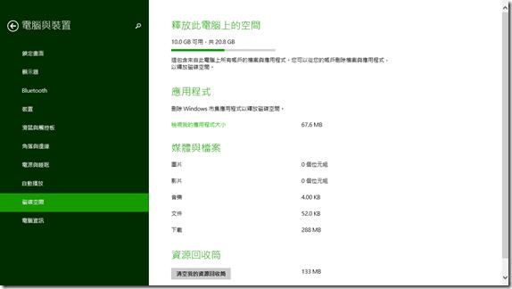 ASUS EeeBook X205TA 極致輕薄 超值小筆電最佳選擇 _thumb_6