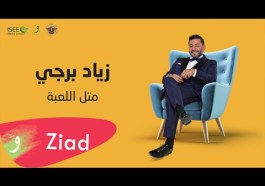 Download Ziad Bourji Metel El Laabi mp3 audio download