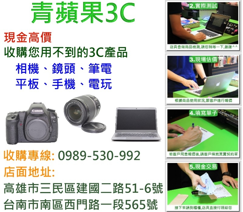 青蘋果高雄臺南收購DM-0401-1