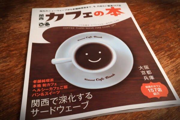 関西カフェの本 関西ぴあMOOK