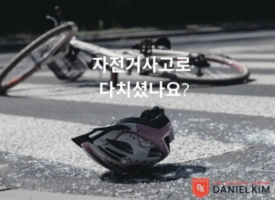 엘에이 자전거사고 변호사