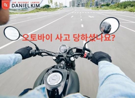 오토바이 교통사고