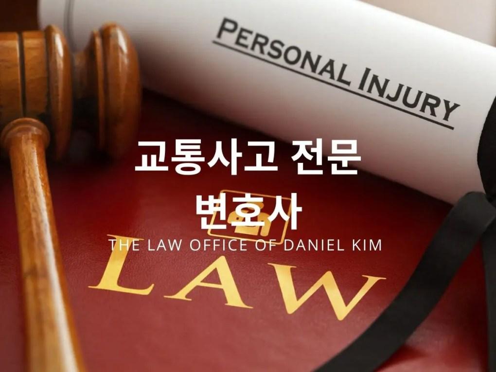 교통사고 전문 변호사