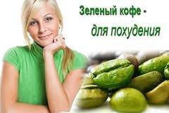 зеленый кофе способствует снижению веса