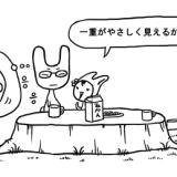 [우사기 / ウサギ] 토모의 이상형 / ともの理想系