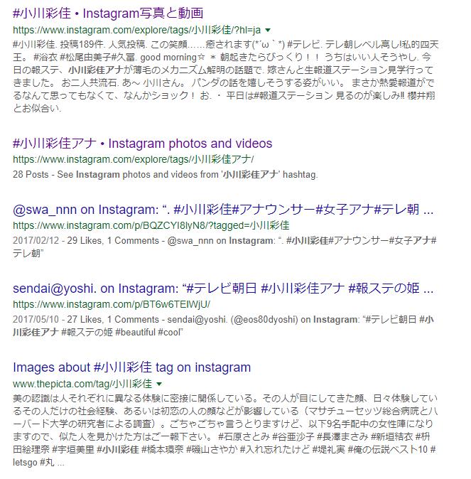 insutaogawa