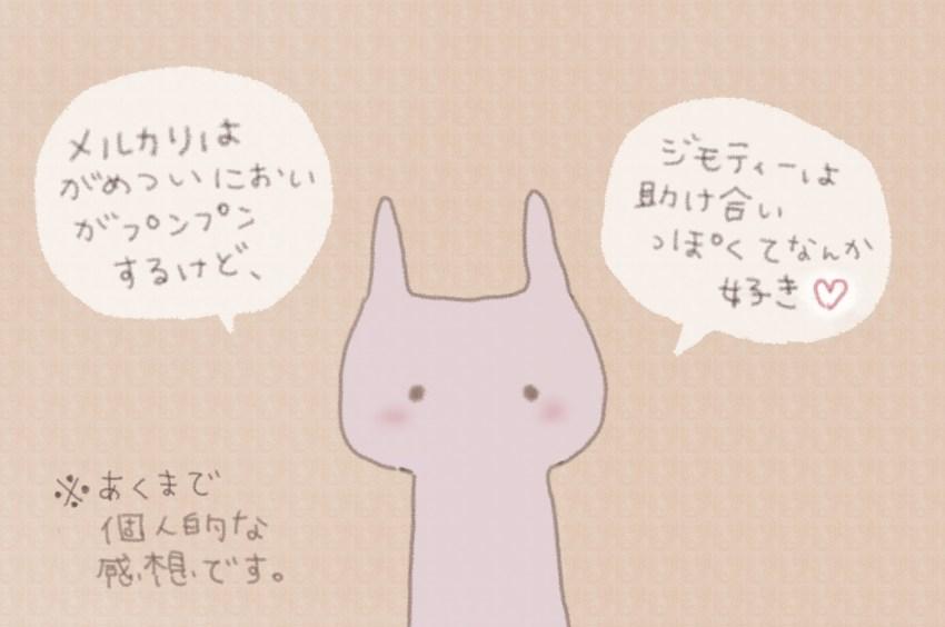 うさこ:「メルカリはがめついにおいがプンプンするけど、ジモティーは助け合いっぽくてなんか好き」 ※あくまで個人的な感想です。