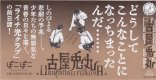 bokura1_2_obi_front_s