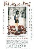 081101_JisatsuAdPaper_s