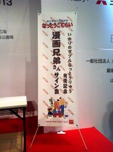 131102_manga_signature_5