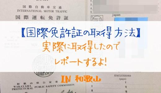 国際免許証の取得方法!必要書類から所要時間まで。実際に取得してみた