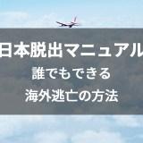 日本脱出完全マニュアル!誰でもできる海外逃亡の方法を大公開。