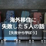 海外移住に失敗した4人の体験談。どうして失敗したのかレポートします。
