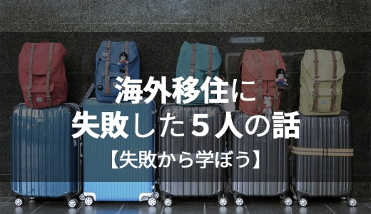 海外移住に失敗した5人の体験談。どうして失敗したのかレポートします。