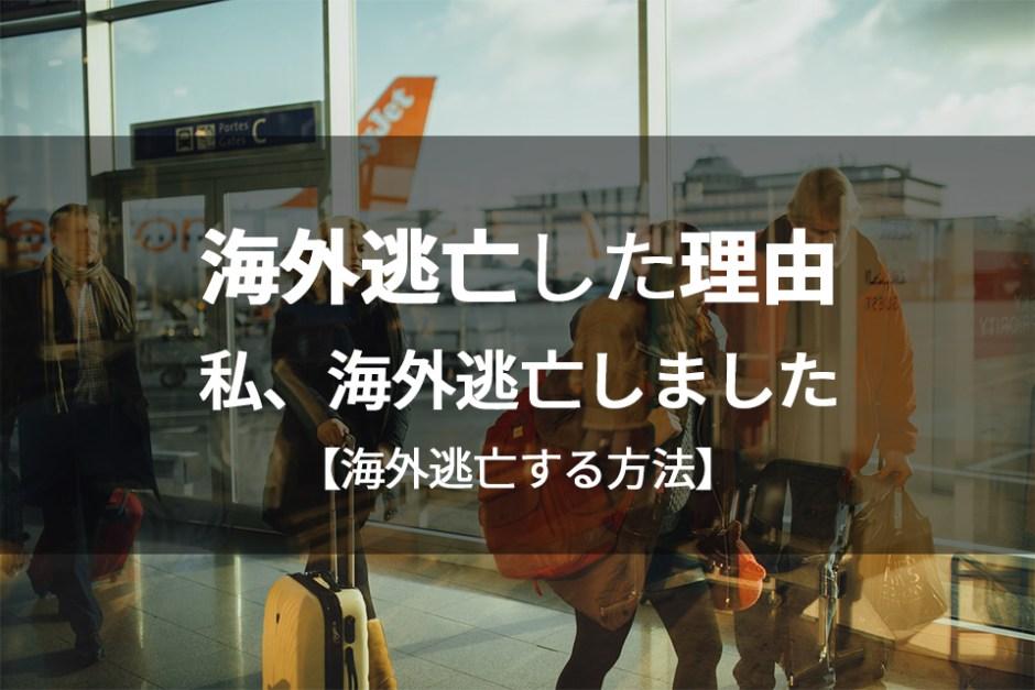海外逃亡という選択肢。私、海外逃亡しました。悩むくらいなら海外逃亡しよう。