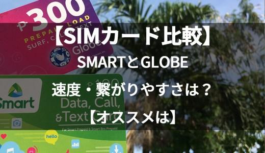 【2019】フィリピンSIMカード。SmartとGlobeを比較。オススメ、プラン、速度は?