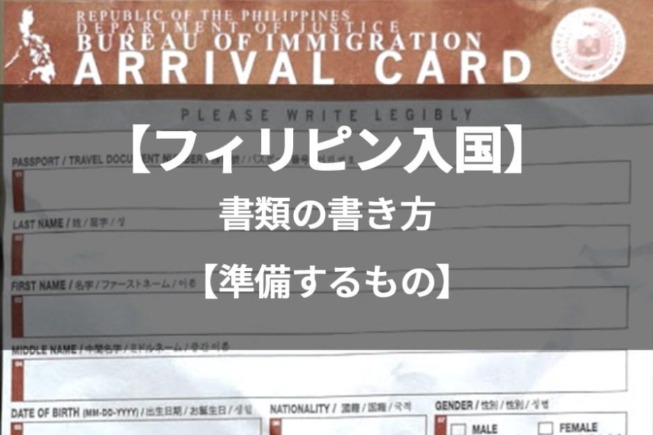 【2018年最新版】フィリピン(マニラ・セブ)の入国カード・税関申告書の書き方。入国時に必要な書類と入国審査の質問は?
