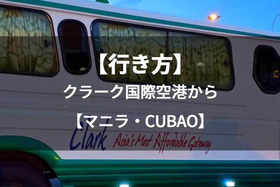 クラーク国際空港からマニラに行く3つの方法。Cubao(クバオ)へ行く方法