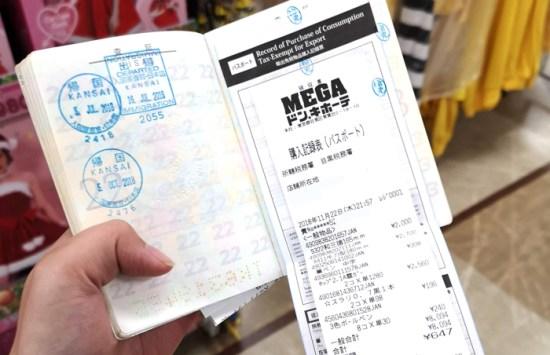 Passportにくっついている免税の書類