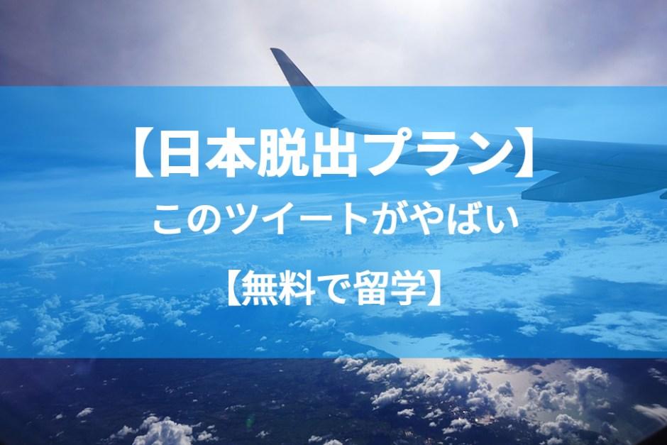 日本脱出できる!留学費用、飛行機代、宿、ご飯全部無料!フィリピン語学学校の校長がしているTwitterでの募集がやばすぎる件。