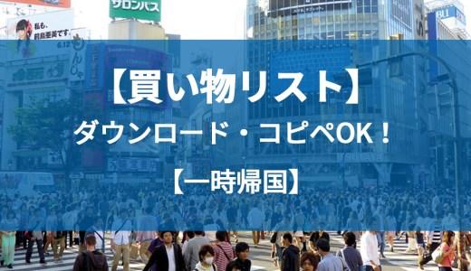【保存版】一時帰国の日本で買い物するリストを大公開。免税情報、コピペ・ダウンロード可能