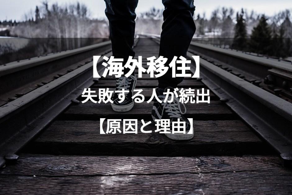 海外移住で失敗する人が続出!?日本に帰りたいとなる理由と原因。帰国組にならないよう気をつけたい3つのこと