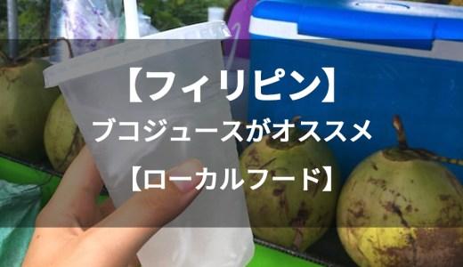 ブコジュース(Buko Juice)はフィリピンでチャレンジしたいローカルフード!値段と味、買える場所