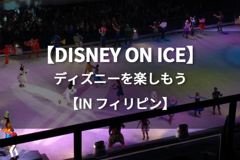 ディズニーオンアイスを海外で楽しもう!日本から近い英語の国、フィリピンのDisny on iceをレポ