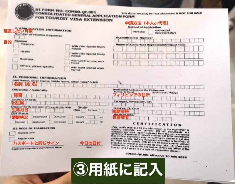 フィリピンの観光ビザの延長申請方法・用紙の書き方