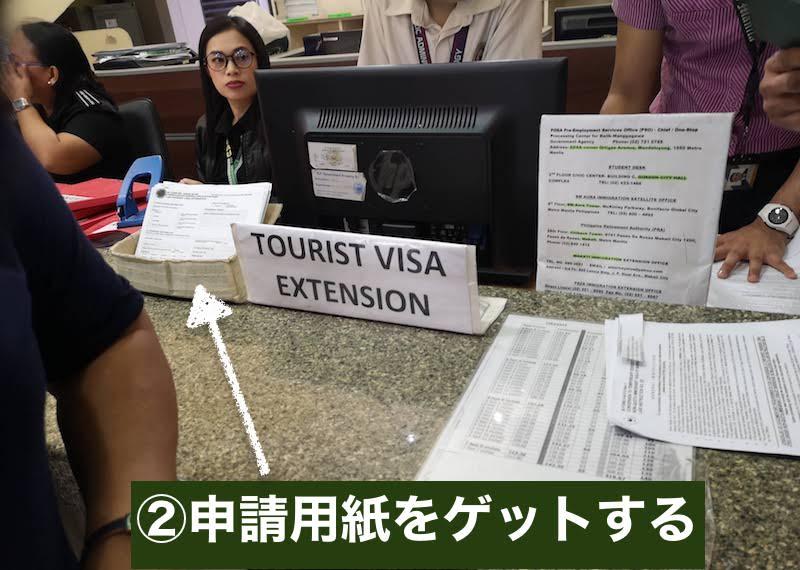 フィリピンの観光ビザの延長申請方法・用紙の場所