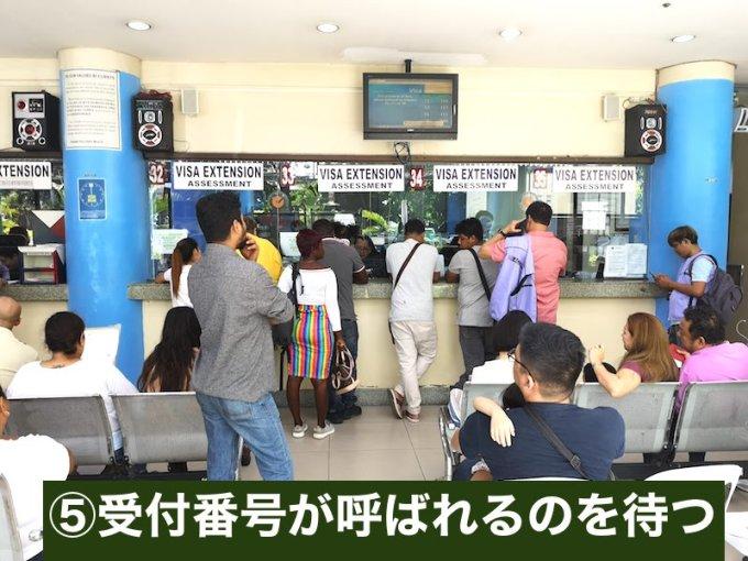 フィリピンの観光ビザの延長申請方法・まち