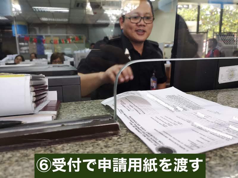 フィリピンの観光ビザの延長申請方法・申請