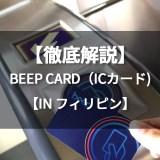 【必須】フィリピンで電車(LRT/MRT)に乗るならbeep card。買い方、チャージの仕方、使える場所は?