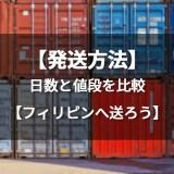 日本からフィリピンに荷物・書類を送る発送方法。送料の価格と日数を比べてみた。