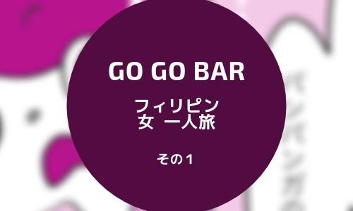 フィリピンのアンヘレス(クラーク)へ女性一人旅。フィールズ通りのGo Go Bar(ゴーゴーバー)へ行ってきた。その1